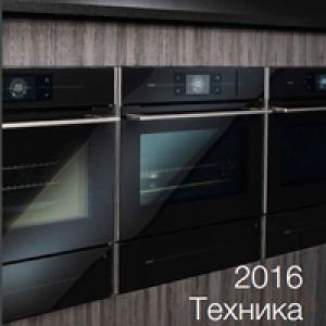 Техника для кухни 2016