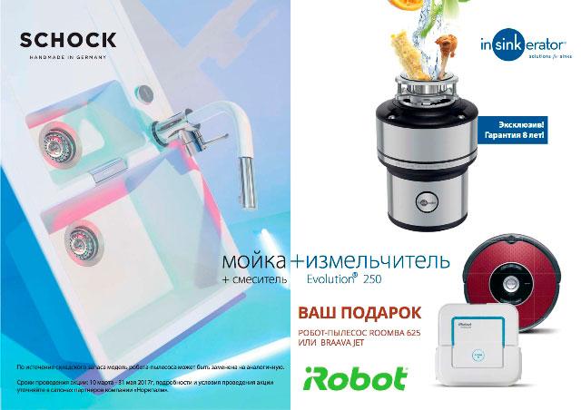 Мойка - подарок робот пылесос румба