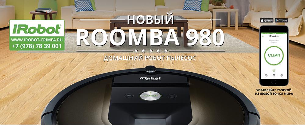 айробот румба 1000