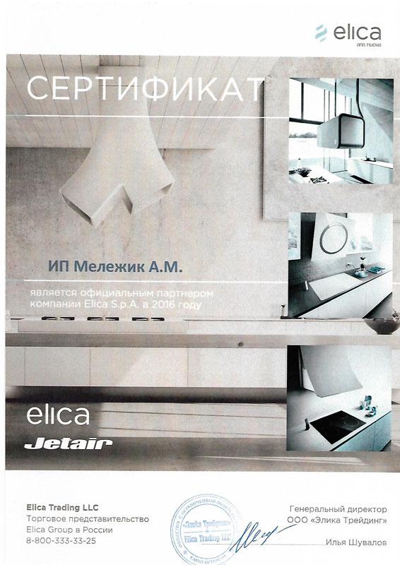 Сертификат Elica