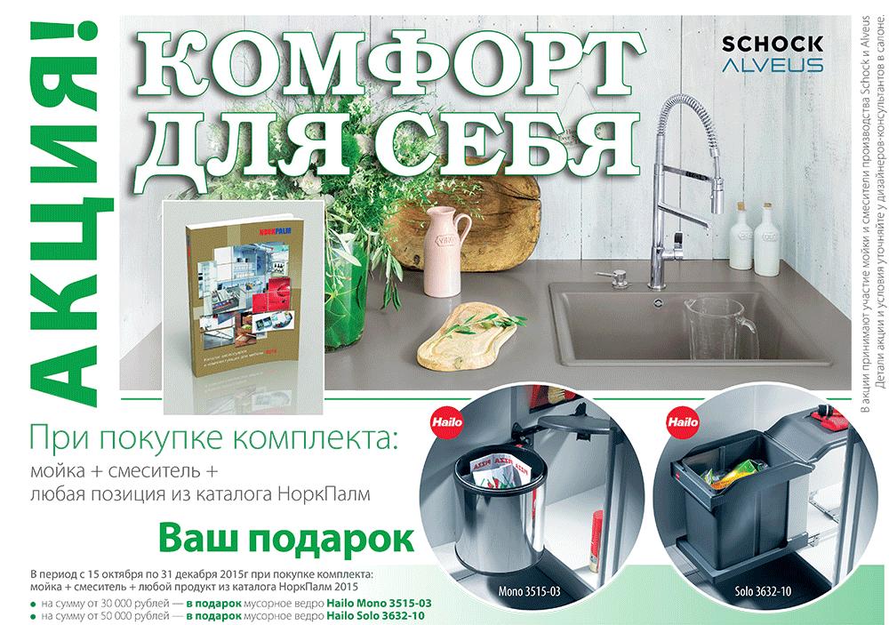 акция MBline мойки смесители Крым Севастополь